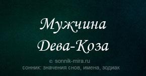 мужчина Дева Коза