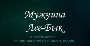 Мужчина Лев Бык