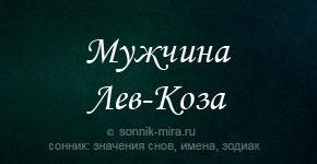 Мужчина Лев Коза