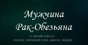 Мужчина Рак Обезьяна