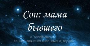 К чему снится мама бывшего