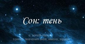 k-chemu-snitsya-zhenskiy-sosok