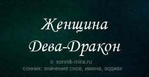 Женщина Дева Дракон