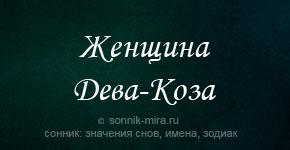 Женщина Дева Коза