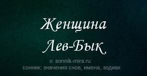 Женщина Лев Бык