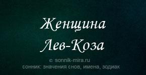 Женщина Лев Коза