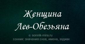 Женщина Лев Обезьяна