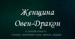Женщина Овен Дракон