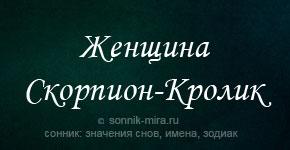 Женщина Скорпион Кролик