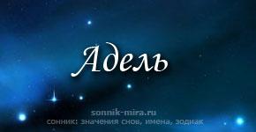 Что значит имя Адель