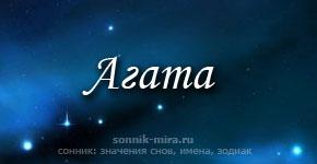 Что значит имя Агата