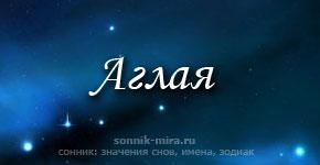 Что значит имя Аглая