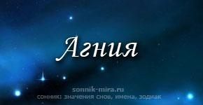 Что значит имя Агния