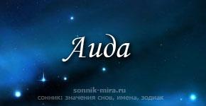 Что значит имя Аида