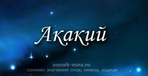 Что значит имя Акакий