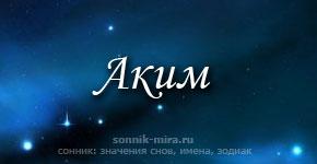 Что значит имя Аким