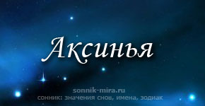 Что значит имя Аксинья