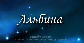 Что значит имя Альбина