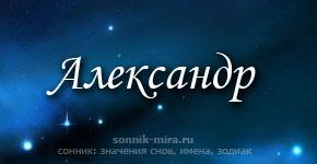 Что значит имя Александр