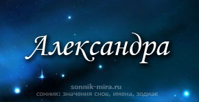 Что значит имя Александра