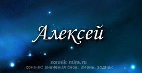 Что значит имя Алексей