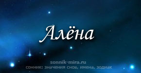 Что значит имя Алёна