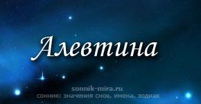 Что значит имя Алевтина