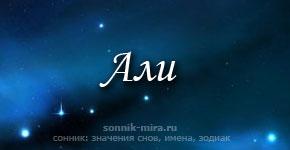 Что значит имя Али