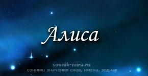 Что значит имя Алиса
