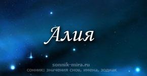 Что значит имя Алия