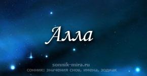 Что значит имя Алла