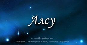 Что значит имя Алсу