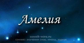 Что значит имя Амелия