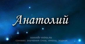 Что значит имя Анатолий