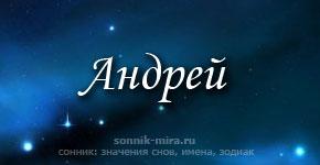 Что значит имя Андрей