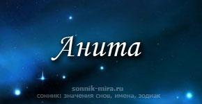 Что значит имя Анита