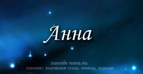 Что значит имя Анна