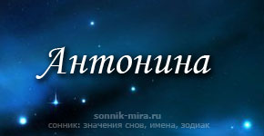 Что значит имя Антонина