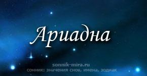 Что значит имя Ариадна