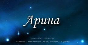 Что значит имя Арина