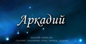 Что значит имя Аркадий