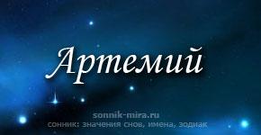 Что значит имя Артемий