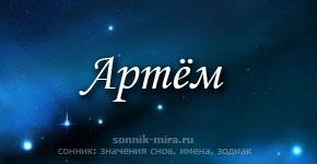 Что значит имя Артем
