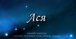 Что значит имя Ася