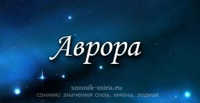 Что значит имя Аврора
