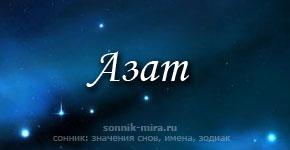 Что значит имя Азат