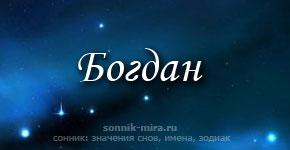Что значит имя Богдан