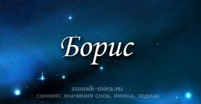 Что значит имя Борис
