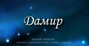 Что значит имя Дамир