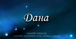 Что значит имя Дана
